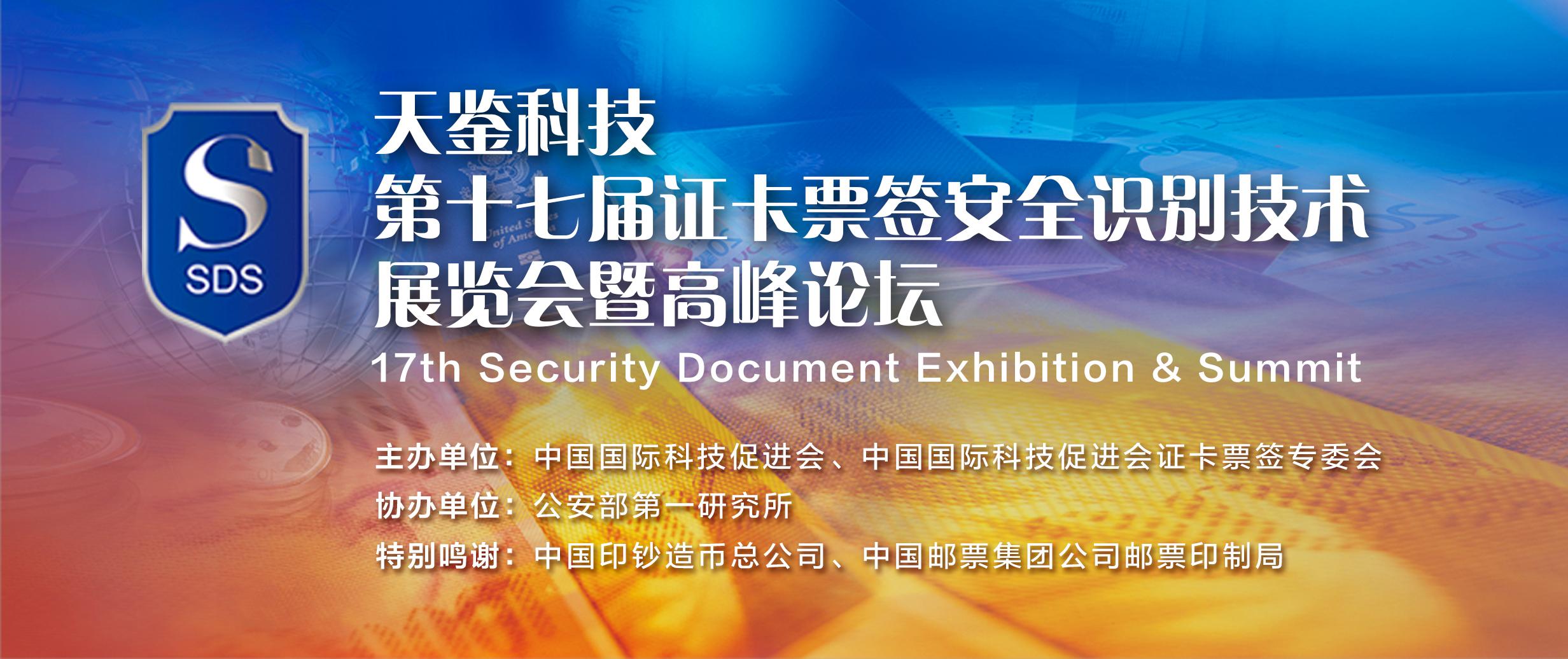 证卡票签安全技术展览会暨高峰论坛