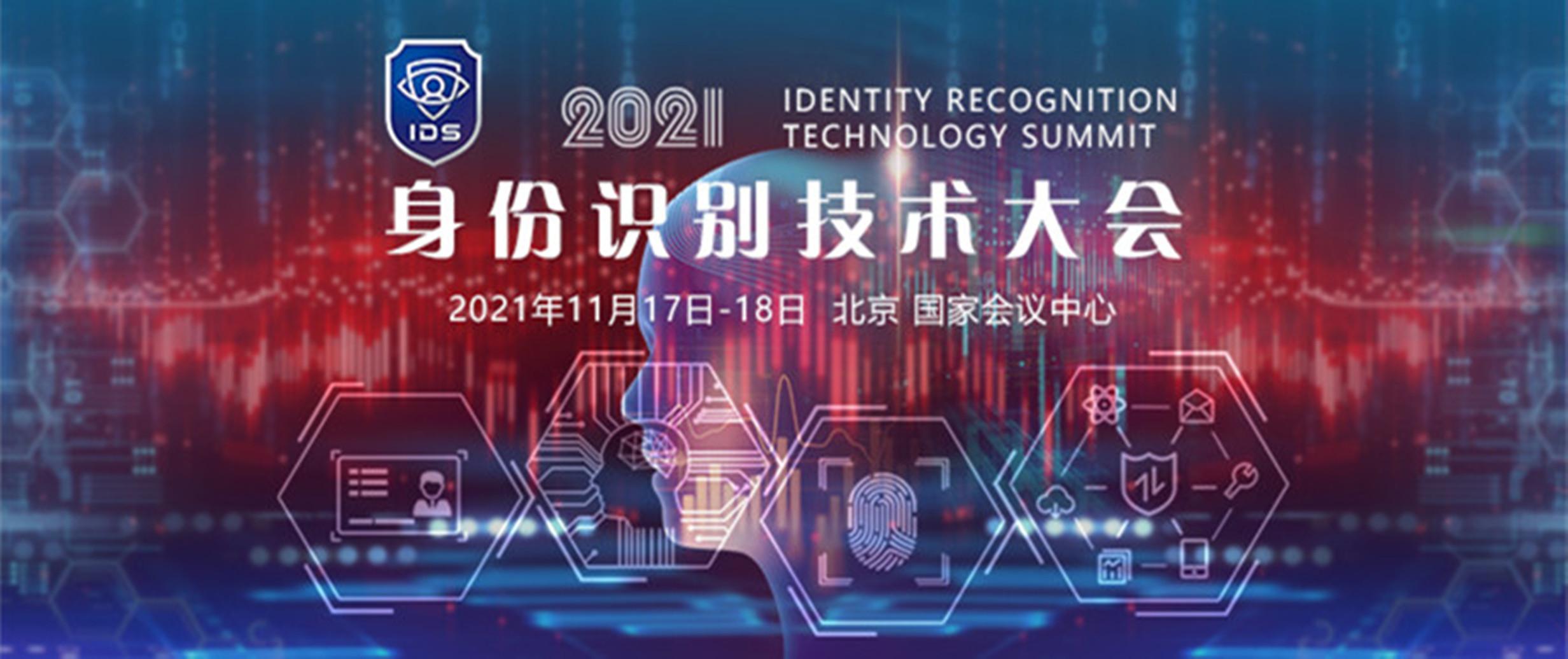 IDS 身份识别技术大会 2021