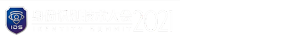 2021身份识别技术大会网站后台管理系统